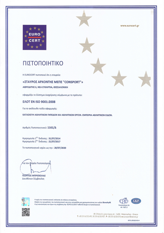 Consport ISO certification